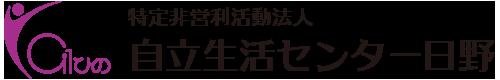 NPO法人自立生活センター日野|Cilひのホームページ